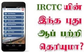 Book local Railway Tickets on UTS