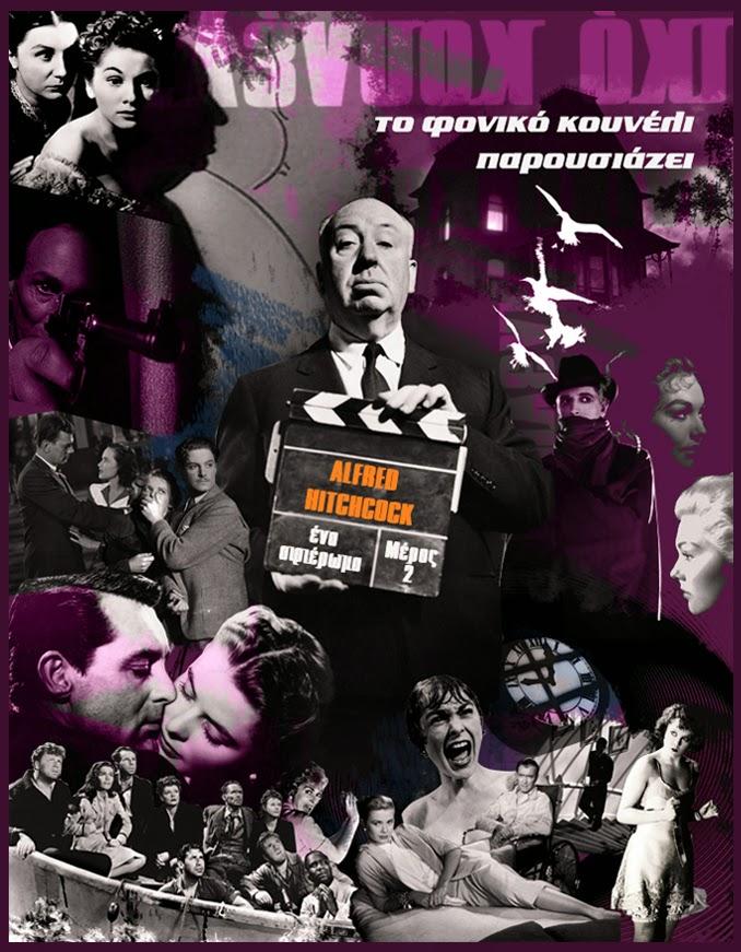 Καλύτερες ταινίες Χίτσκοκ - αφιέρωμα στις ταινίες του Χίτσκοκ