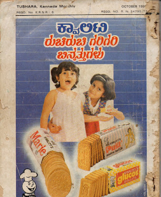 Old Kwality Biscuits advertisement from 1990