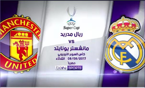 مشاهدة مباراة ريال مدريد ومانشستر يونايتد