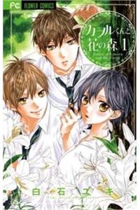 Kaoru-kun To Hana No Mori – Truyện tranh