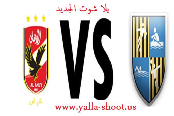 نتيجة مباراة الأهلي 3-0 المقاولون اليوم الخميس 8-2-2018 الدوري المصري