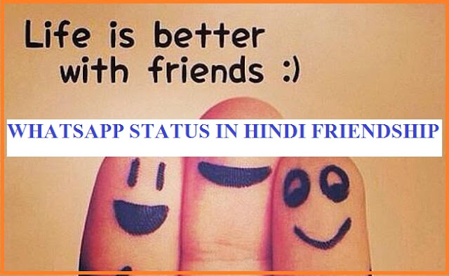 Whatsapp Status In Hindi Friendship | व्हाट्सप्प स्टेटस इन हिंदी फ्रेंडशिप