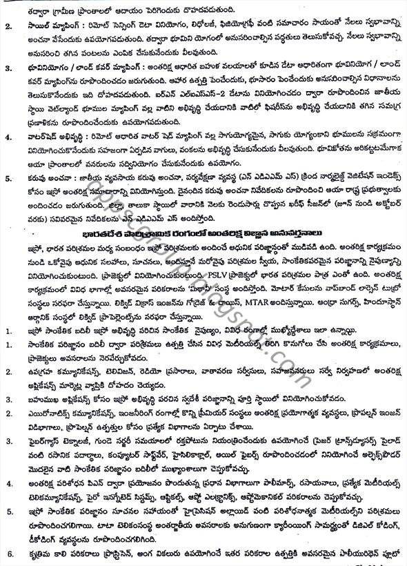 science and technology topics in telugu   topics   se indicators  technology essay topics   examples and samples for your cool science