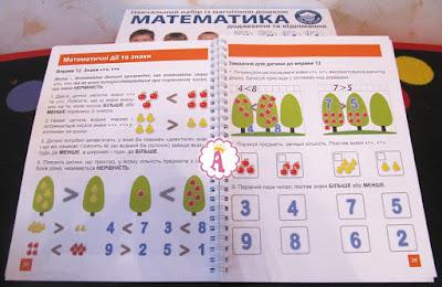 Обучающая тетрадь для детей по математике School of Future