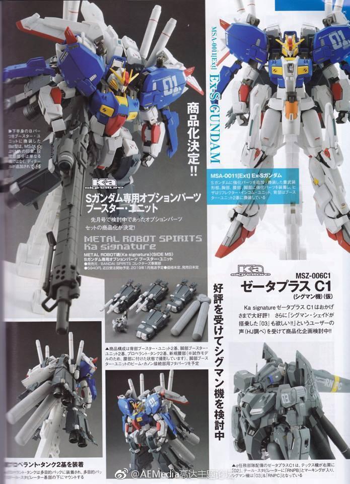 Metal Robot Damashii Ka Signature S Gundam Booster Unit Option Parts Set - Gundam Kits Collection News and Reviews