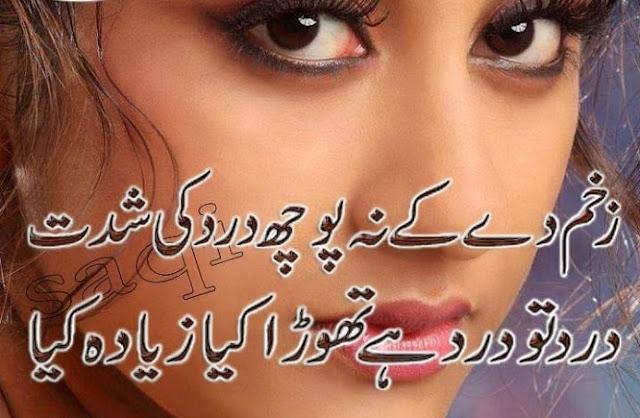 best whatsapp status updates 2017 love poetry urdu zakham de kar na poch dard ki shidaat