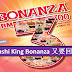 Sushi King Bonanza 要回来了!每碟只需RM 3.18!