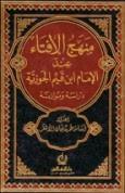 تحميل منهج الإفتاء عند الإمام ابن قيم الجوزية دراسة وموازنة - أسامة عمر الأشقر pdf