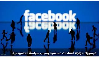 """""""فيسبوك"""" يخضع للتحقيق جنائي بعد """"الفضيحة الرقمية"""" ."""