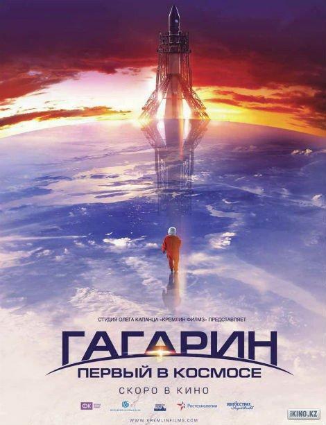 1362926635_ikinokz.net_Gagarin-Pervyy-v-kosmose-861.jpg