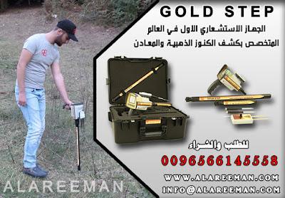 جهاز كشف الذهب - جهاز كشف المعادن - جهاز كشف الكنوز - جهاز كشف الدفائن - جهاز كشف الاثار - جهاز كشف الكهوف - جهاز كشف القبور - جهاز كشف السراديب - جهاز كشف الفراغات - كاشف المعادن - اجهزة كشف الذهب - اجهزة كشف المعادن - كاشف الذهب - للبيع جهاز كشف الذهب