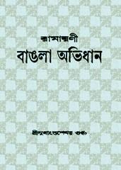 Ramayani Bangla Abhidhan
