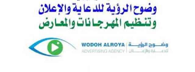 وظائف مؤسسة وضوح الرؤية للدعاية والاعلان فى السعودية 2021