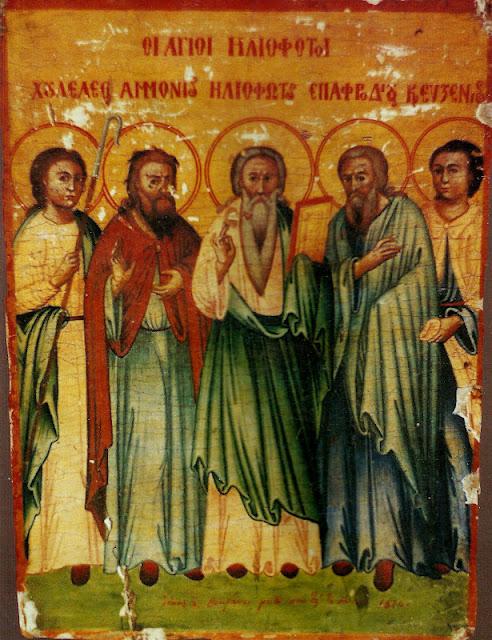 Αποτέλεσμα εικόνας για Άγιοι Ηλιόφωτοι