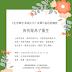 2019-03-23《正念樂活·幸福久久》免費公益巡迴講座 台北場:告別是為了重生。免費報名,請自行前往。