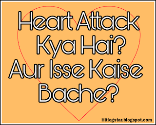 Heart Attack Topic Ke Liye Edited Image