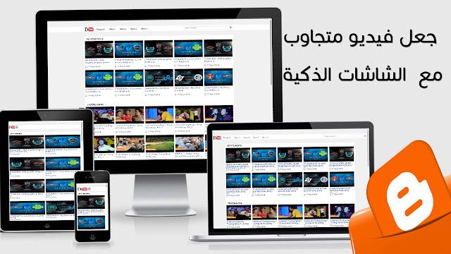 make youtube video reponsive