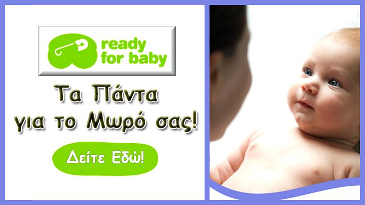 Τα Πάντα για το Μωρό σας - Ready For Baby