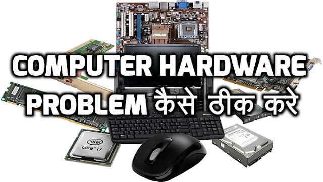 Computer Hardware Problem Kaise Thik Kare