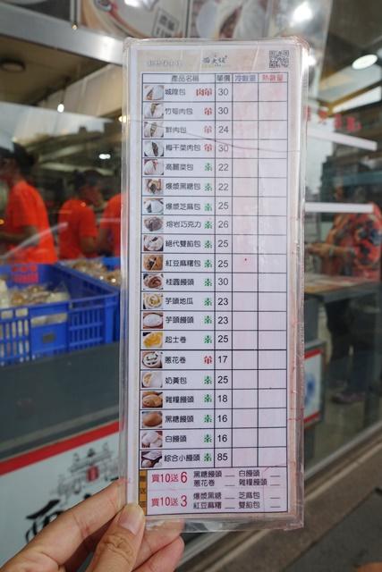 西大發城煌包專賣店菜單
