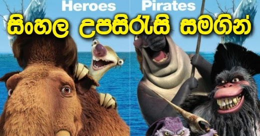 asterix and obelix meet cleopatra sinhala subtitles hindi