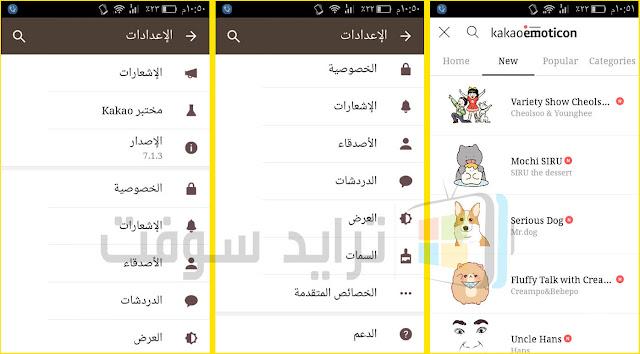تنزيل كاكاو تالك للموبايل عربي كامل برابط مباشر