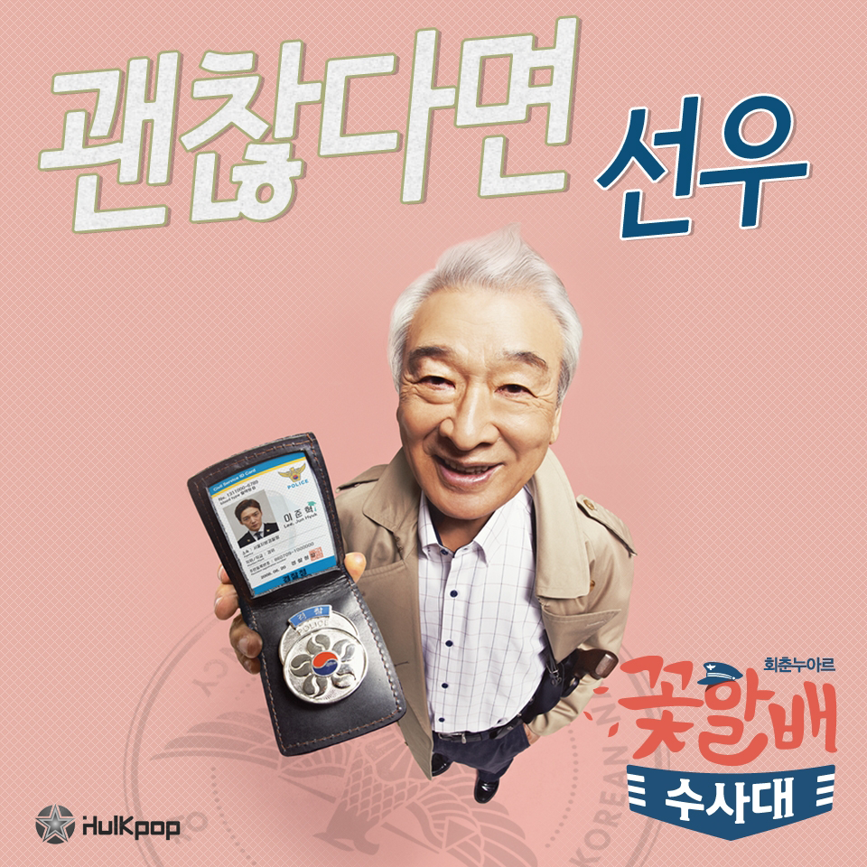 [Single] Sun Woo – If It's Alright (Grandpas Over Flowers Investigation Team OST Part 3)