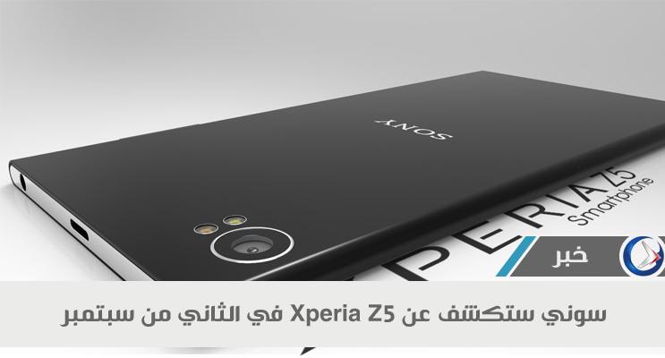 سوني ستكشف عن Xperia Z5 في الثاني من سبتمبر