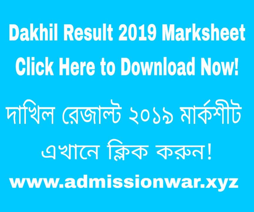 dakhil marksheet 2019, dakhil result 2019 marksheet, dakhil result 2019 full marksheet download, dakhil result 2019 marksheet download, ssc marksheet 2019, ssc result 2019 marksheet