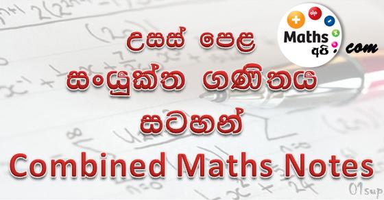 Advanced Level Notes - MathsApi com