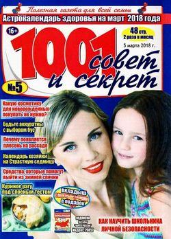 Читать онлайн журнал 1001 совет и секрет (№5 2018) или скачать журнал бесплатно