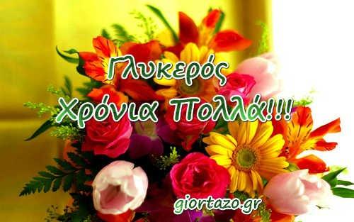 3 Δεκεμβρίου🌹🌹🌹Σήμερα γιορτάζουν: Γλυκέριος, Γλυκερός