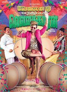 Velainnu Vanthutta Vellakaran Tamil Movie Review