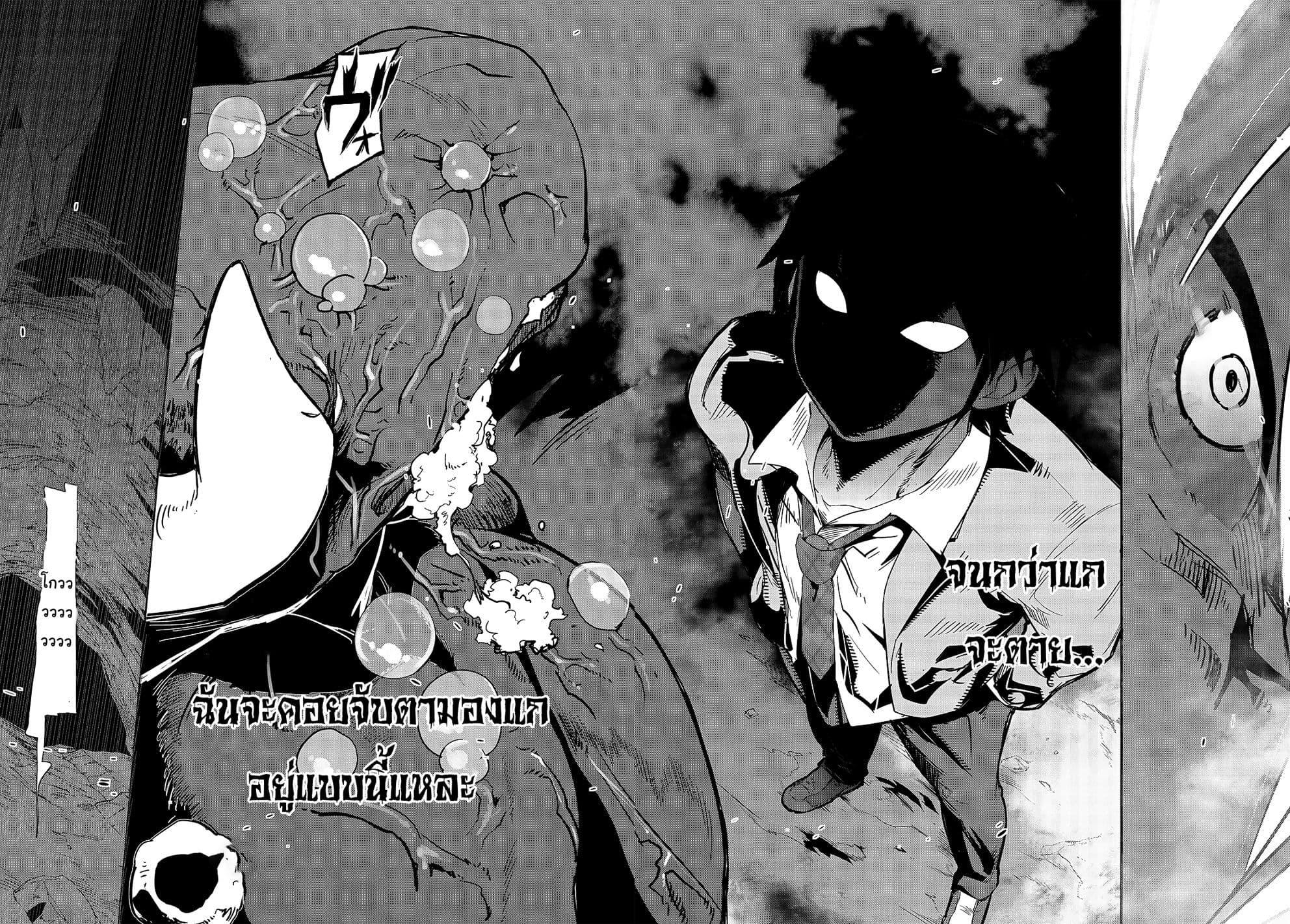 อ่านการ์ตูน Hazure Waku no Joutai Ijou Skill de Saikyou ni Natta Ore ga Subete wo Juurin Suru made ตอนที่ 1 หน้าที่ 45