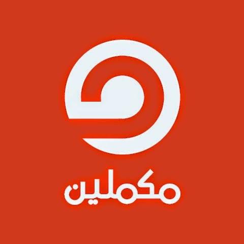 مشاهدة قناة مكملين الفضائية المصرية الاخوانية بث مباشر اون لاين بجودة عالية