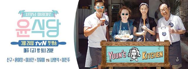 《尹食堂》本月開拍第二季 2018年初首播