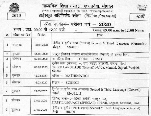 MPBSE 10th Time Table March 2020