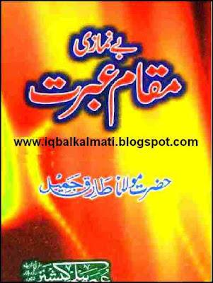 Be Namazi Maqaam e Ibrat by Maulana Tariq Jamil