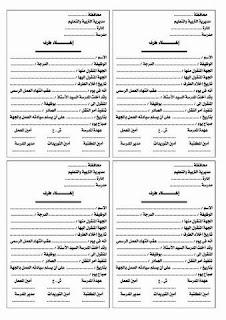 أوراق إدارية تحتاجها مدرسة 12020027_43404414678