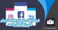 فلايسو flyso - فيسبوك وتويتر وانستجرام في تطبيق واحد