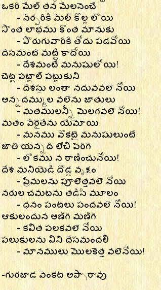 Desha bhakti geethalu telugu