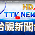 ttv台視新聞線上直播 HD youtube網址