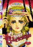 ขายการ์ตูนออนไลน์ Princess เล่ม 120