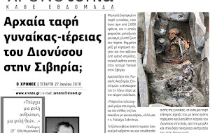 Αρχαία ταφή γυναίκας-ιέρειας του Διονύσου στην Σιβηρία;