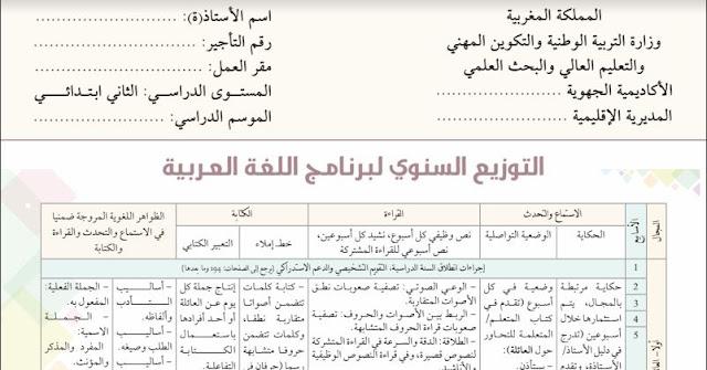 """التوزيع السنوي لبرنامج اللغة العربية وفق مرجع """"في رحاب اللغة العربية"""" للمستوى الثاني (نسخة شتنبر 2018)."""