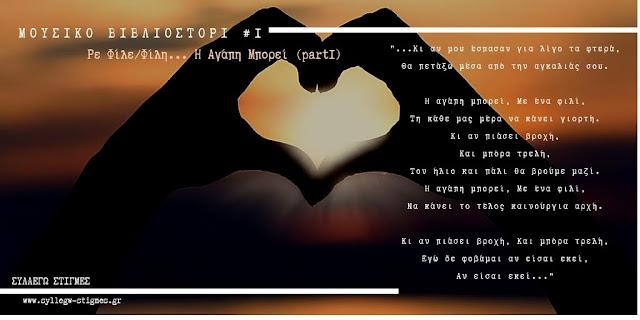 Η αγάπη μπορεί by ΣΥΛΛΕΓΩ ΣΤΙΓΜΕΣ (www.syllegw-stigmes.gr)