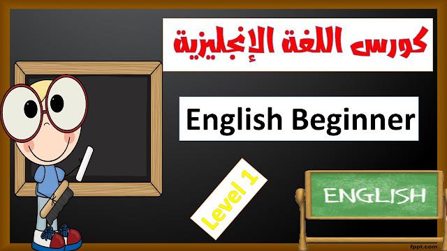 كورس اللغة الإنجليزية للمبتدئين
