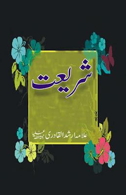 Shariat Urdu Islamic Book