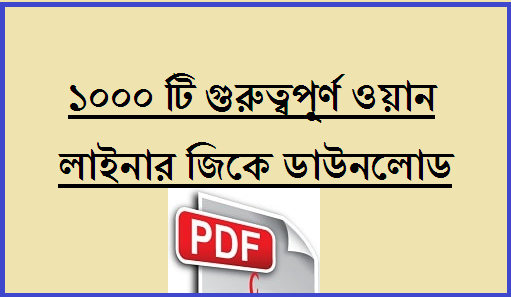 1000 General Knowledge One Liner Pdf Download